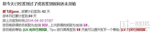 QQ截图20140430132316.png