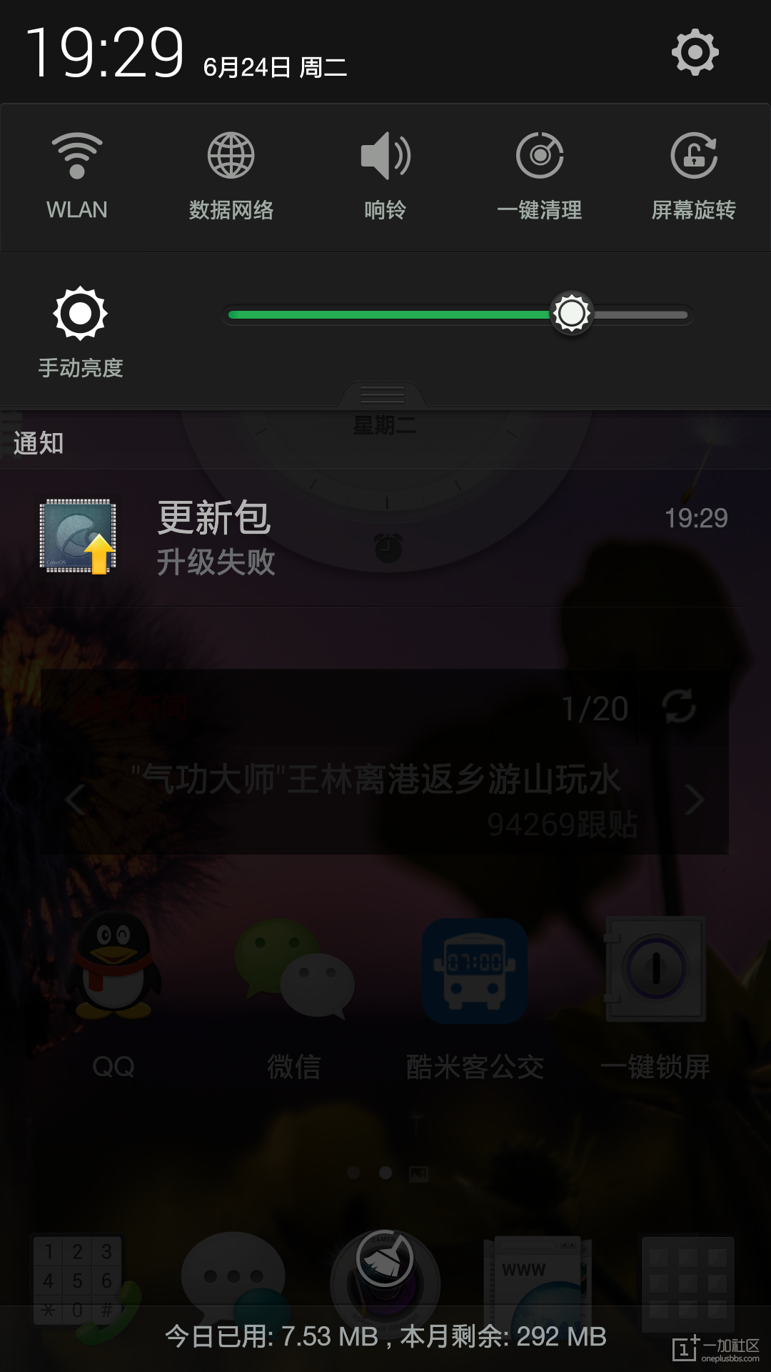Screenshot_2014-06-24-19-29-36-555.png