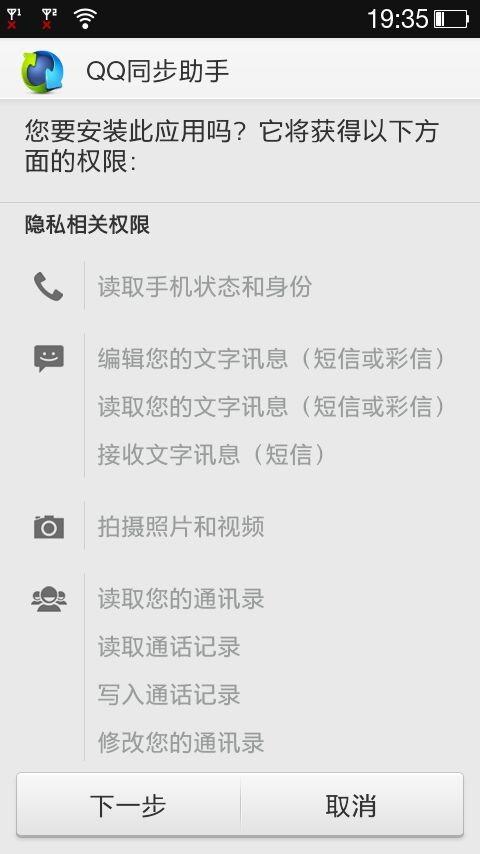 分享 QQ同步助手