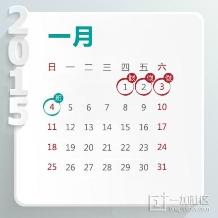 2015年假期日历 提前规划假期吧图片