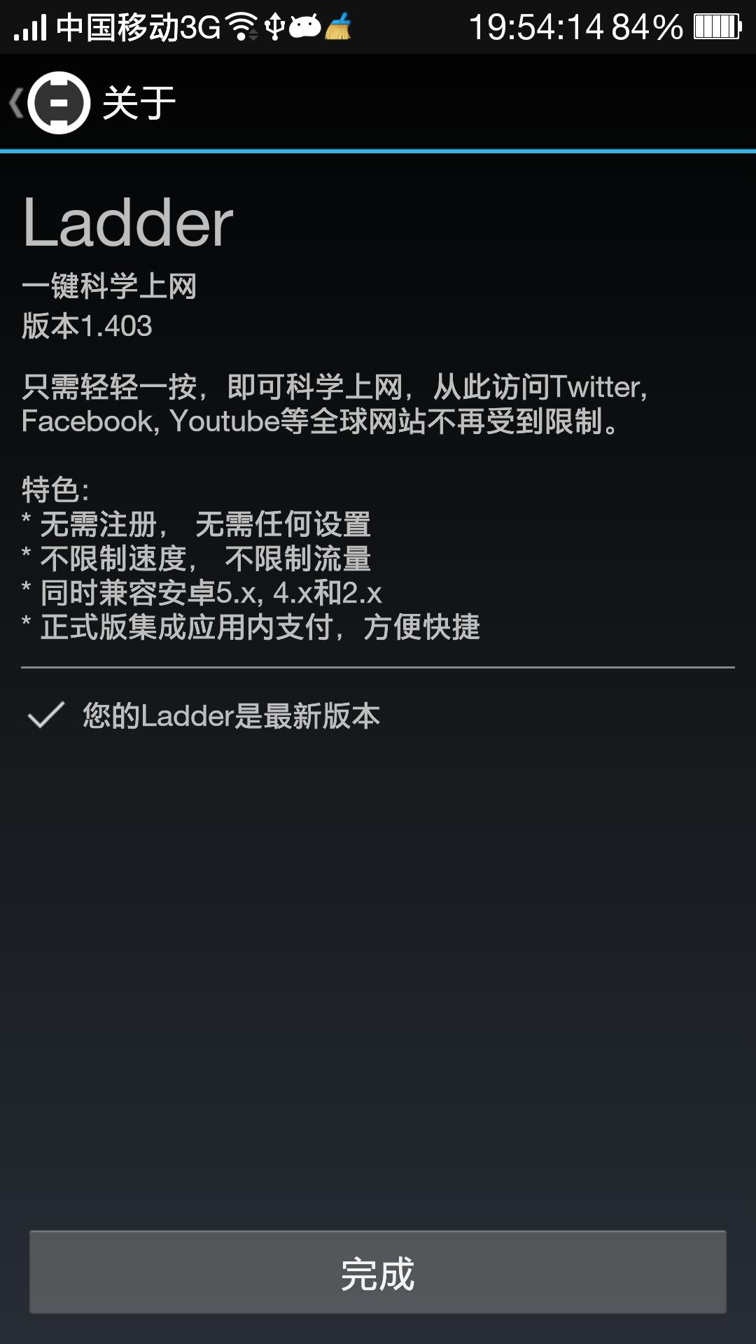 超快 一键VPN 不掉线 Ladder免费版v1.403无限制免费试 玩机专区 一加手机社区官方论坛
