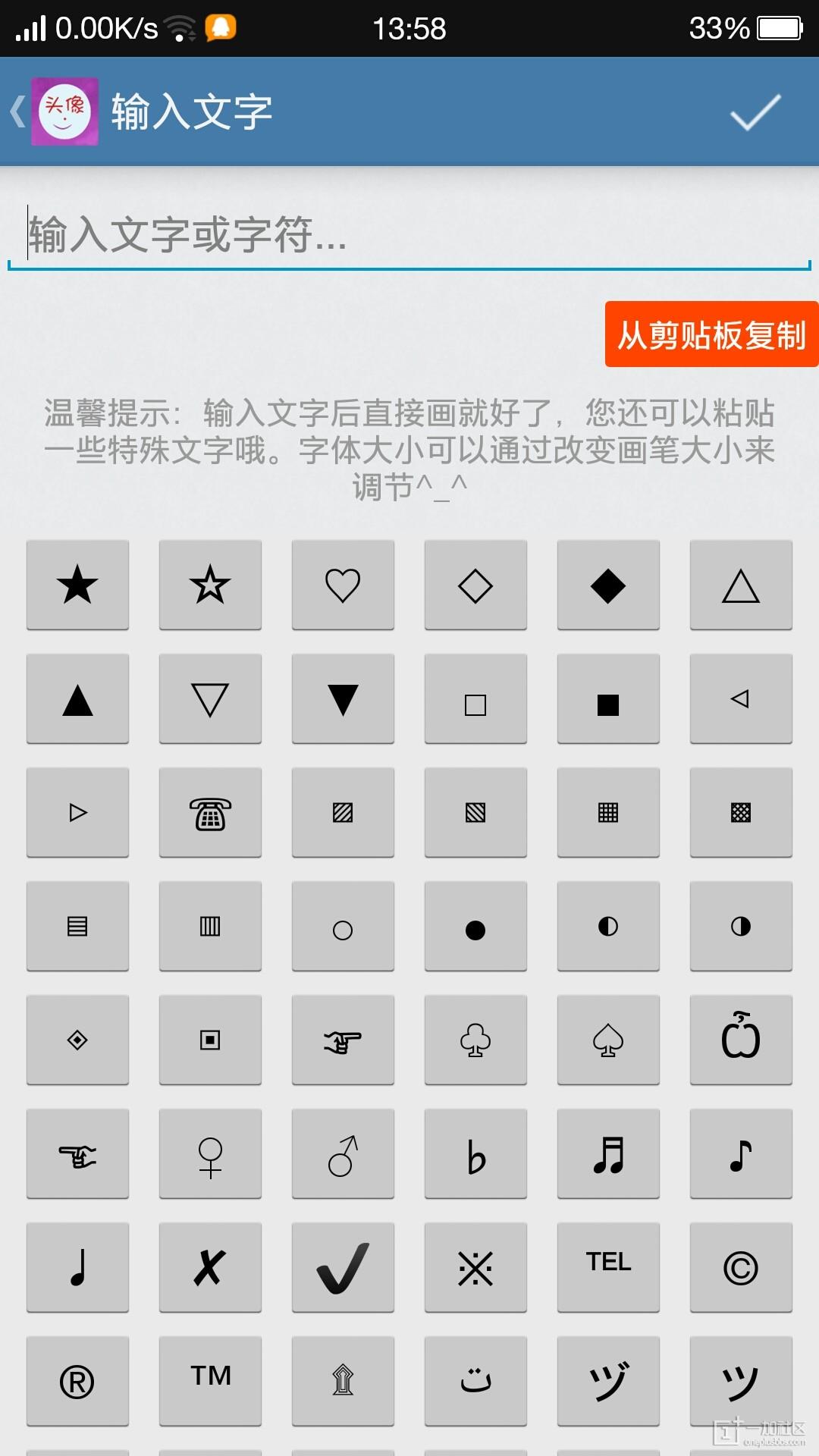 手机上修改QQ透明头像教程