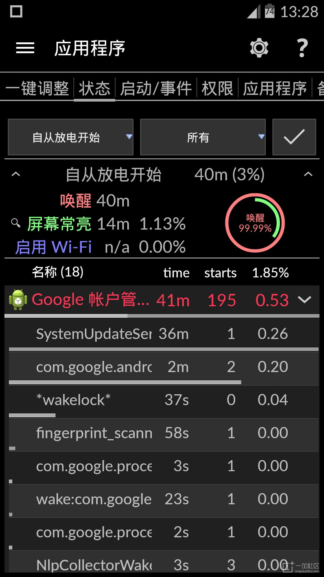 ...1S 05Q Play Service 7.0.97一直保持唤醒 资源共享 一加手机社区官...