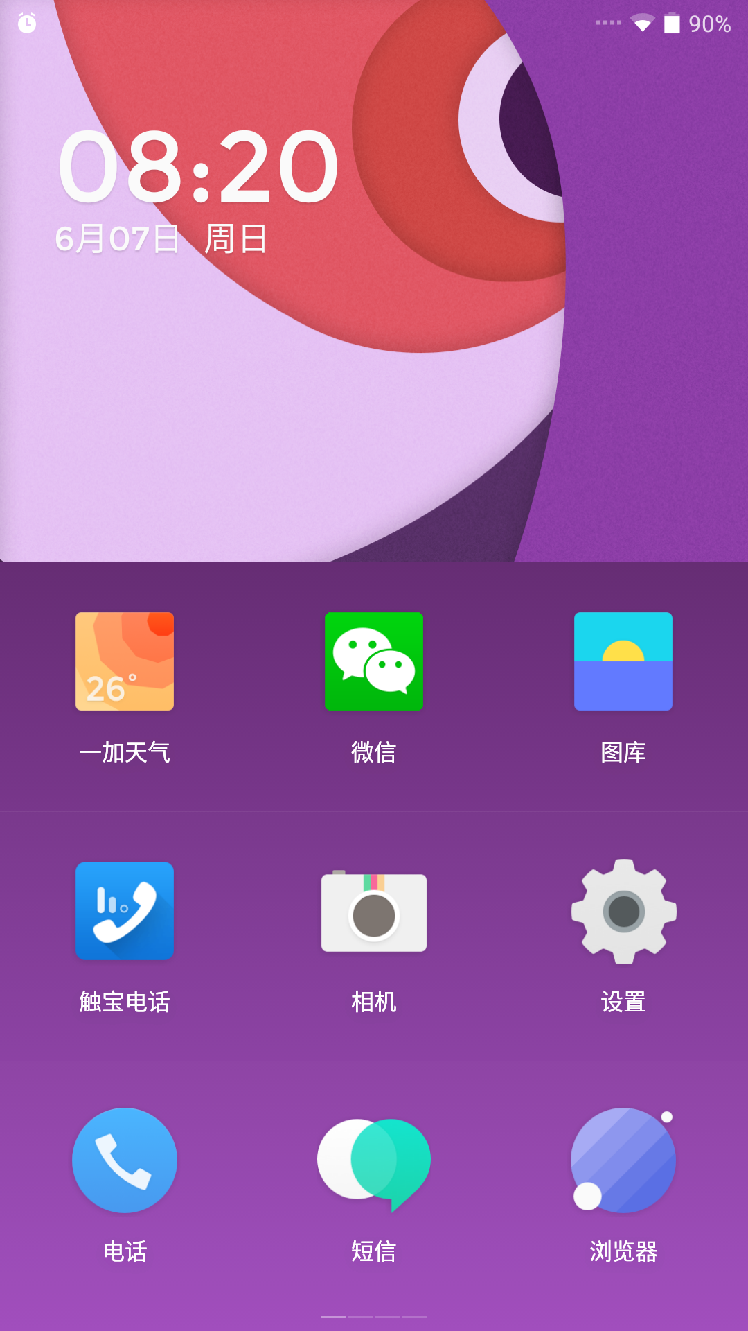 Screenshot_2015-06-07-08-20-33.png
