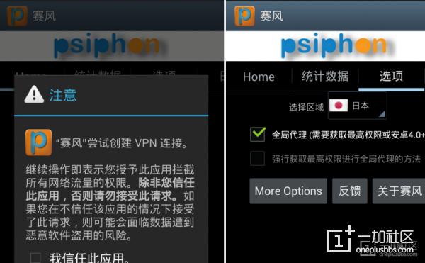 极速 稳定 下载快赛风3 Psiphonv81官方正式稳 玩机专区 一加手机社区官方论坛