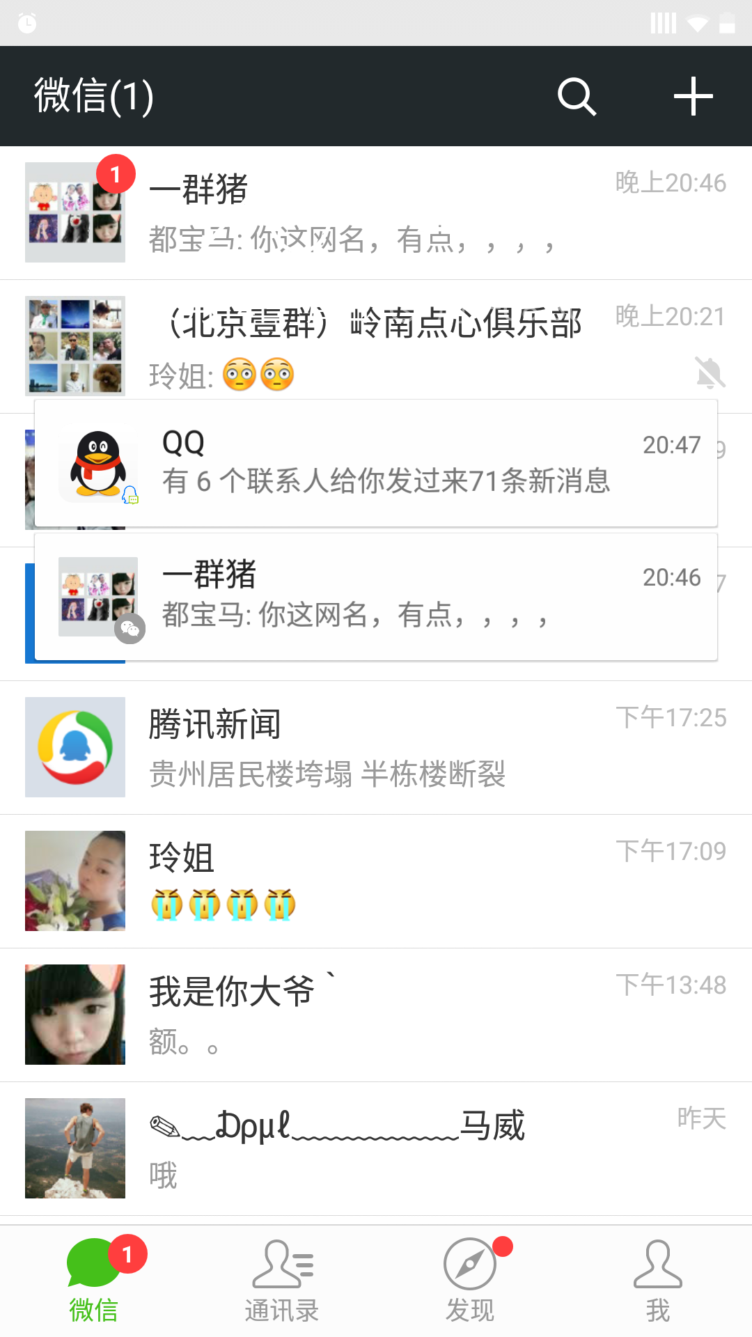 Screenshot_2015-06-14-20-47-23.png