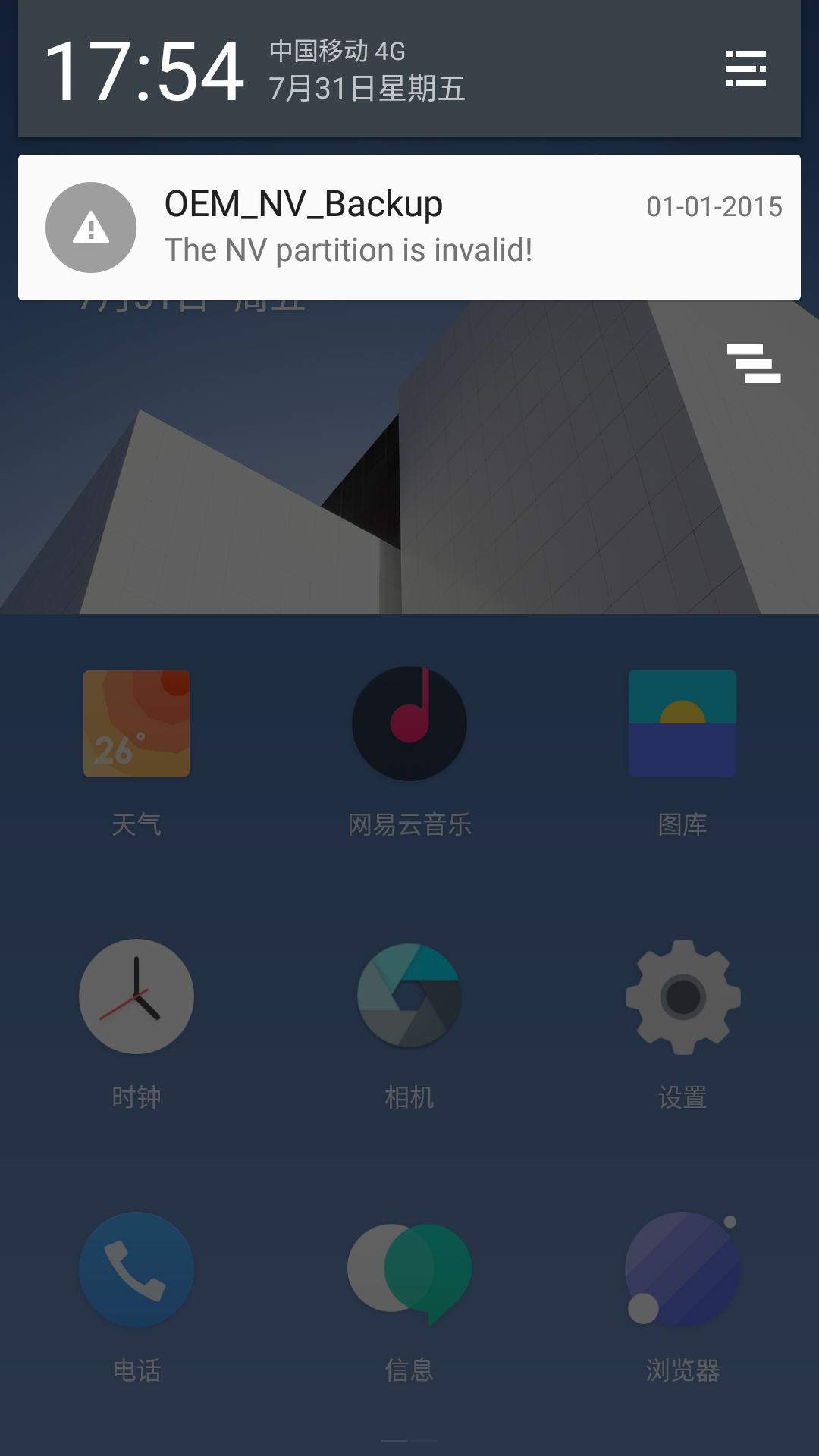 Screenshot_2015-07-31-17-54-52.png