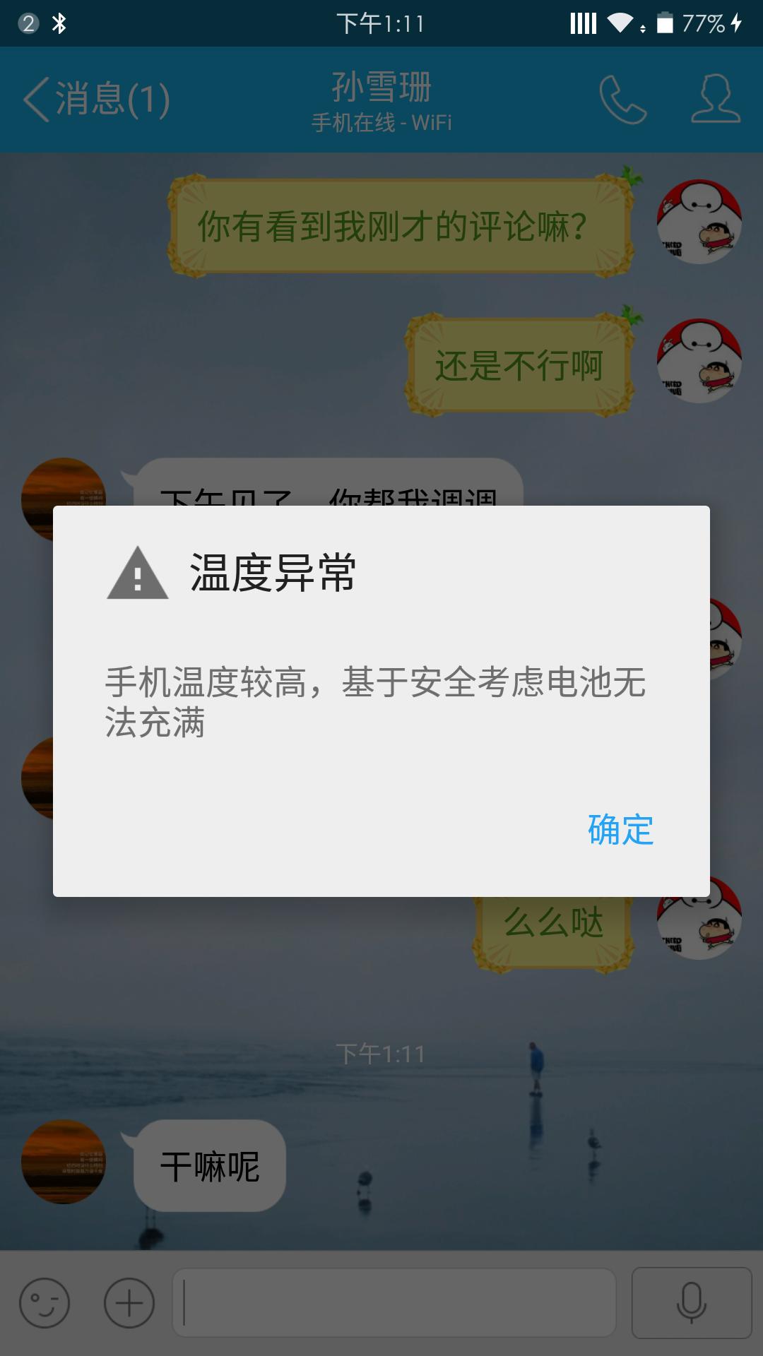 Screenshot_2015-08-02-13-11-50.png