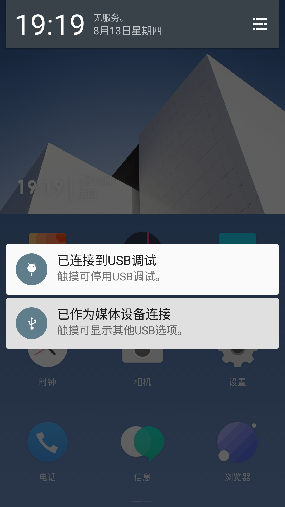 Screenshot_2015-08-13-19-19-50.png