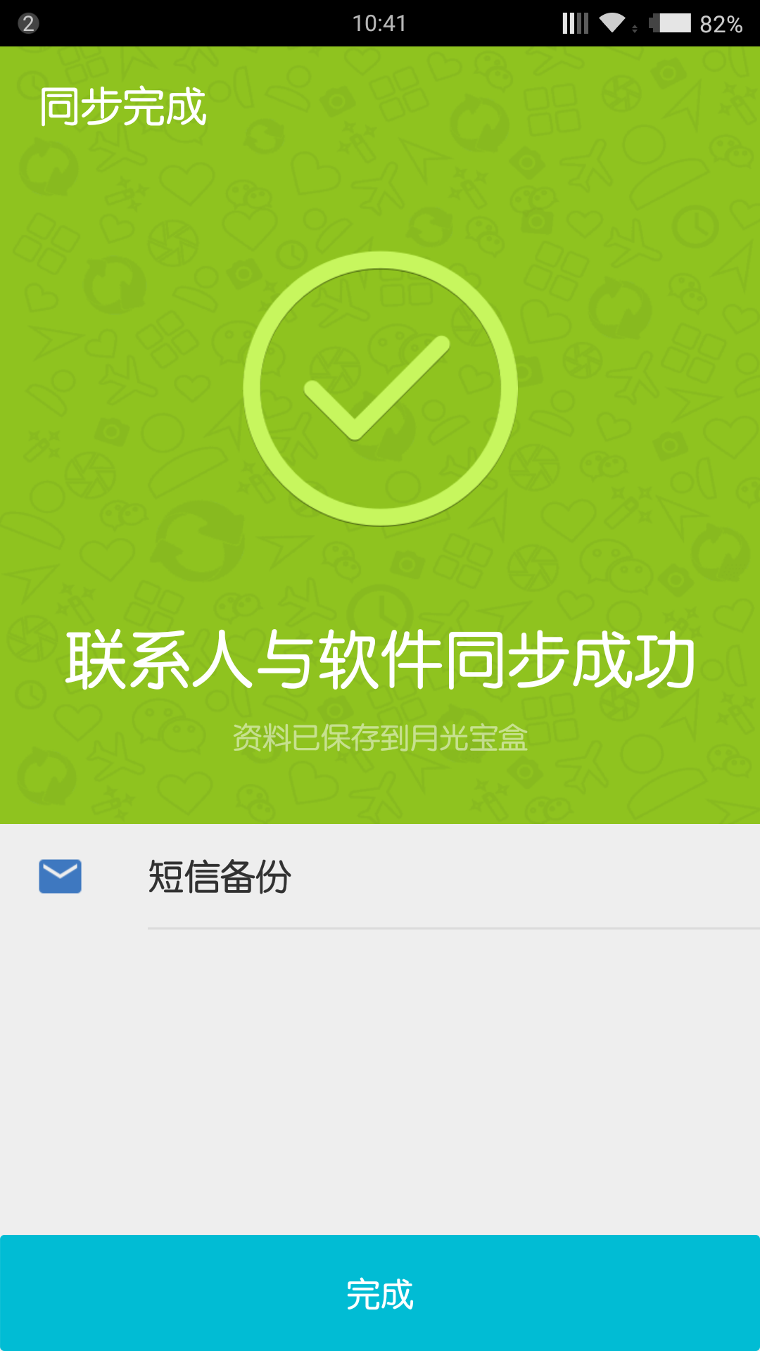 Screenshot_2015-08-15-10-41-54.png