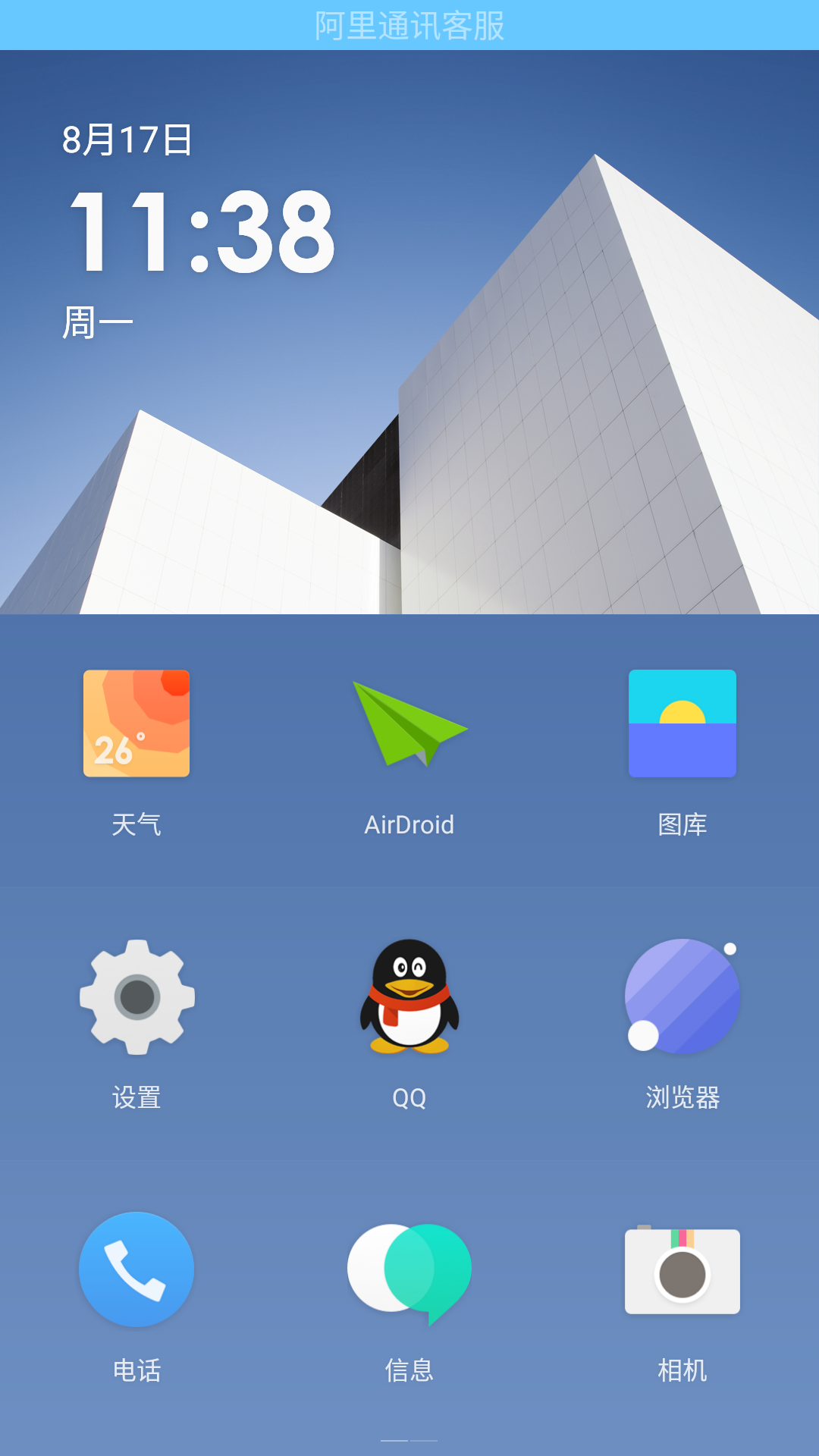 Screenshot_2015-08-17-11-38-44.png