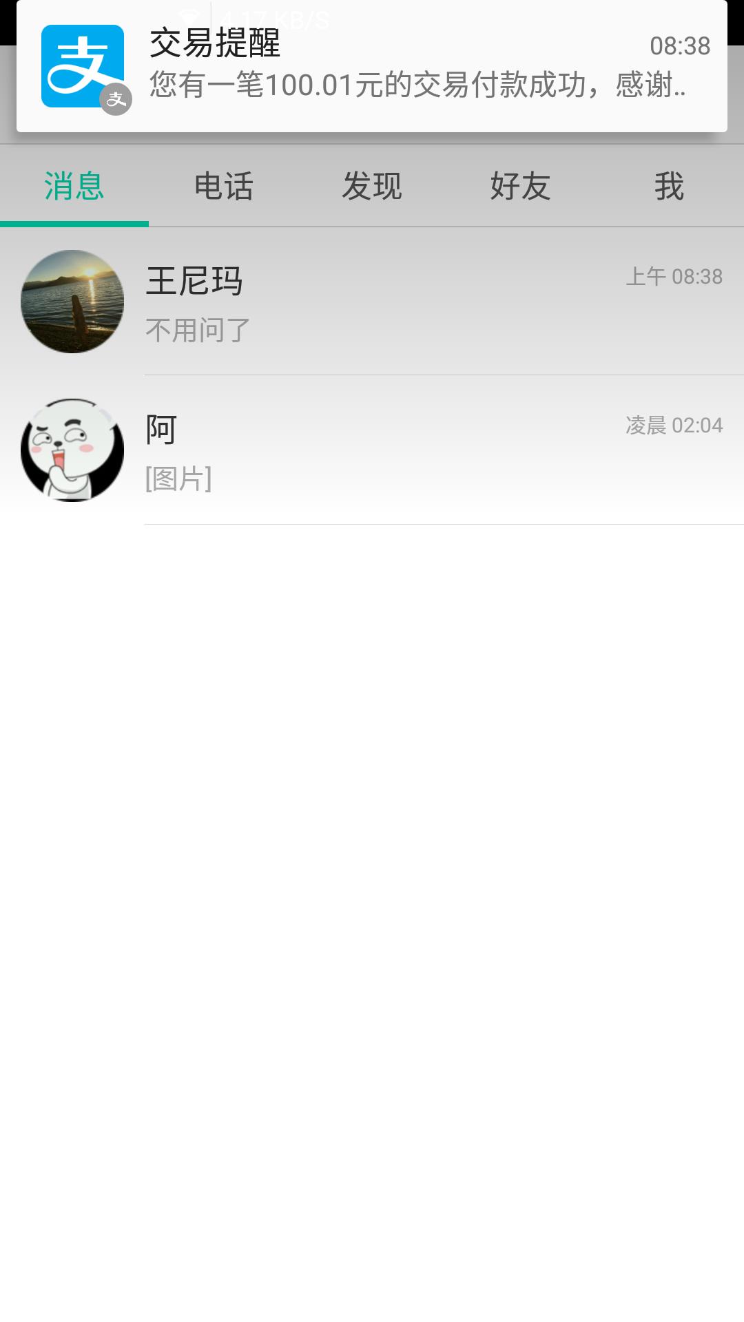 Screenshot_2015-09-03-08-38-51.png
