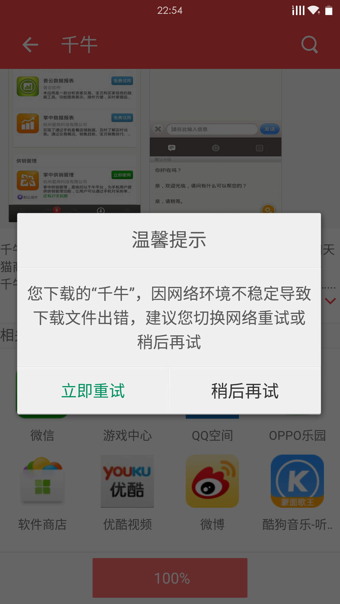 Screenshot_2015-09-10-22-54-48.png