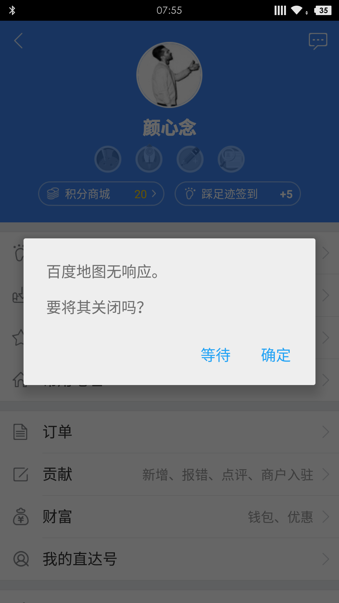 Screenshot_2015-10-13-07-55-44.png