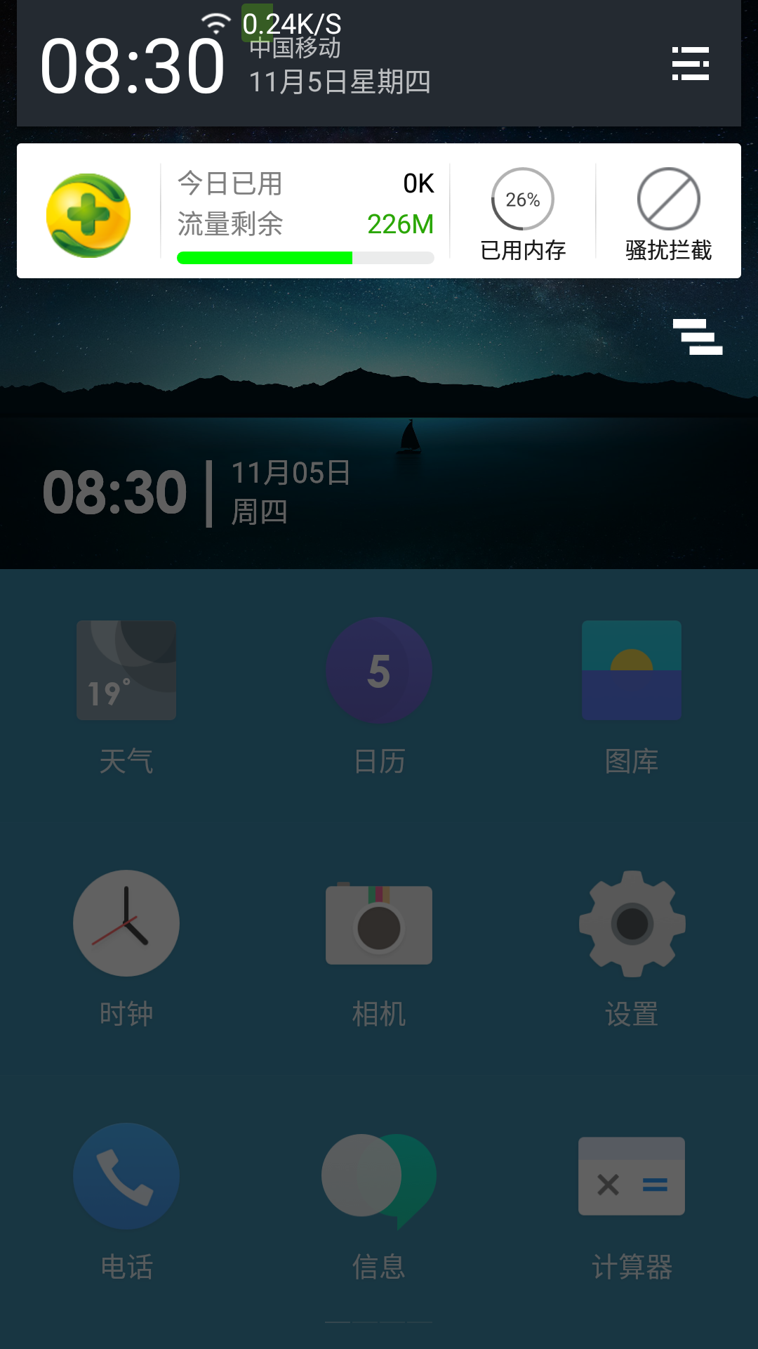 Screenshot_2015-11-05-08-30-53.png