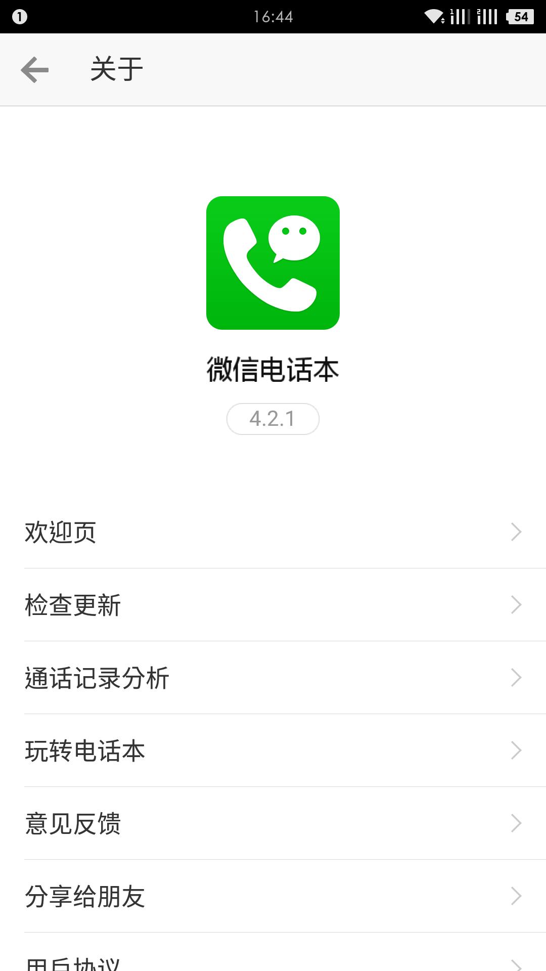 Screenshot_2015-11-22-16-44-51.png