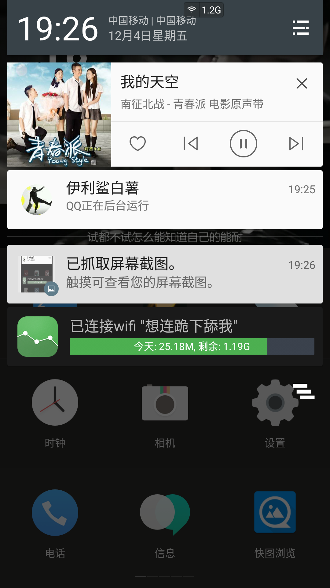 Screenshot_2015-12-04-19-26-45.png