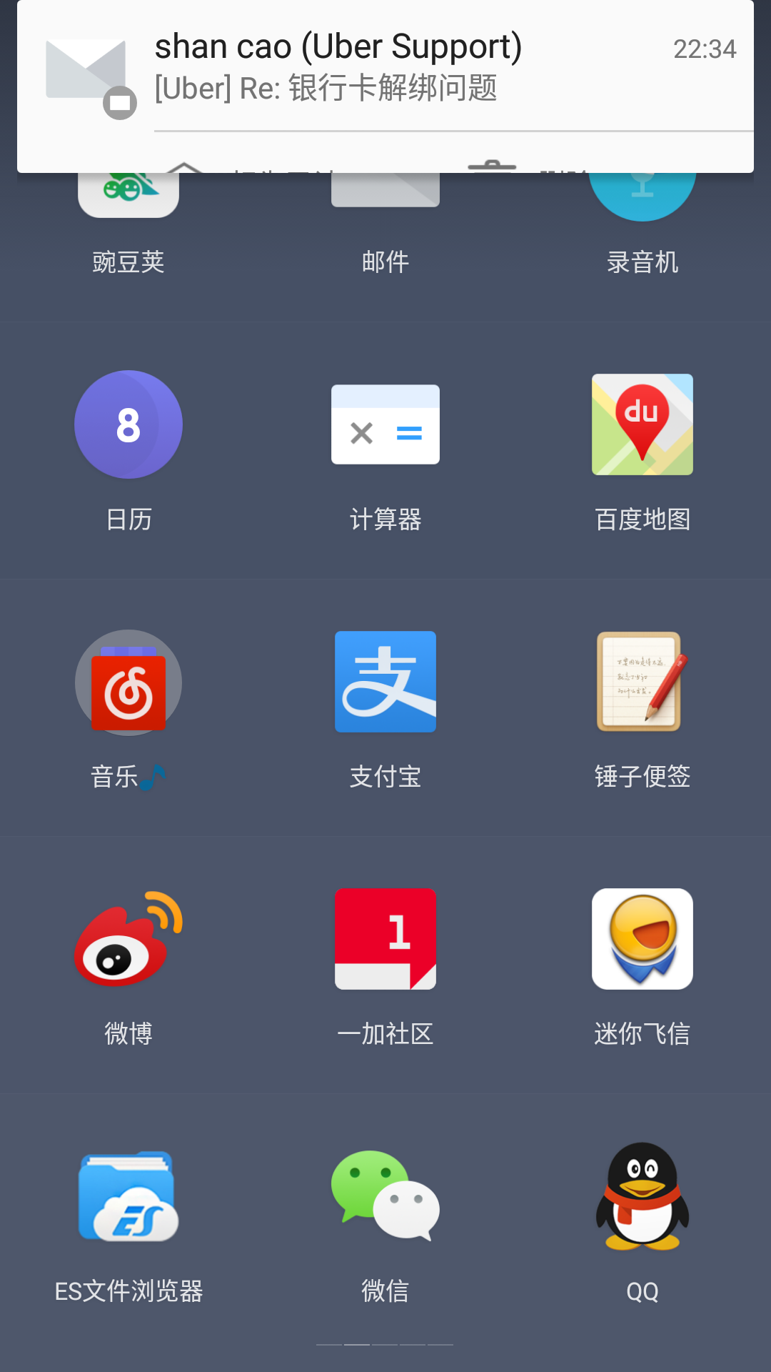 Screenshot_2015-12-08-22-34-55.png