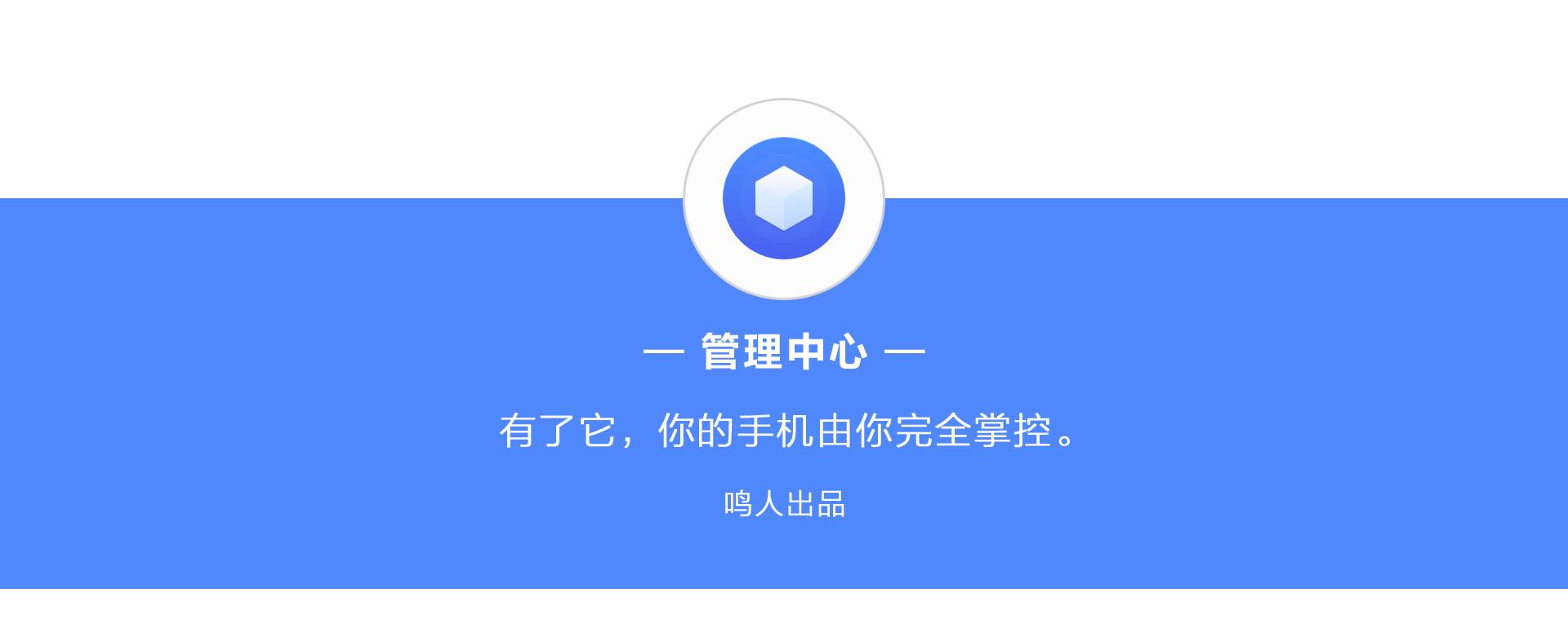 管理中心_01.jpg
