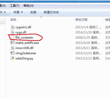 替换file_contexts