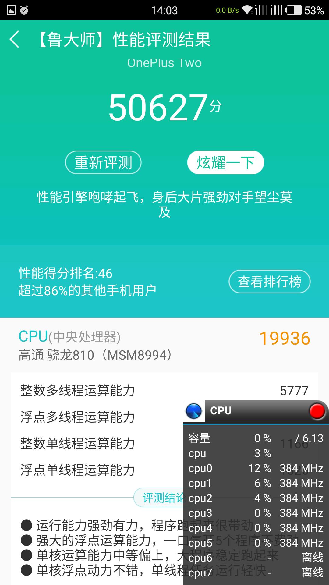 Screenshot_20160703-140318.png