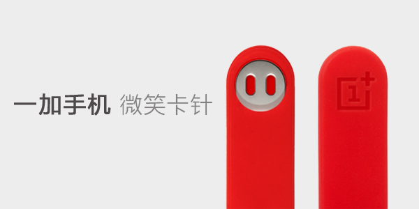一加手机微笑卡针.jpg
