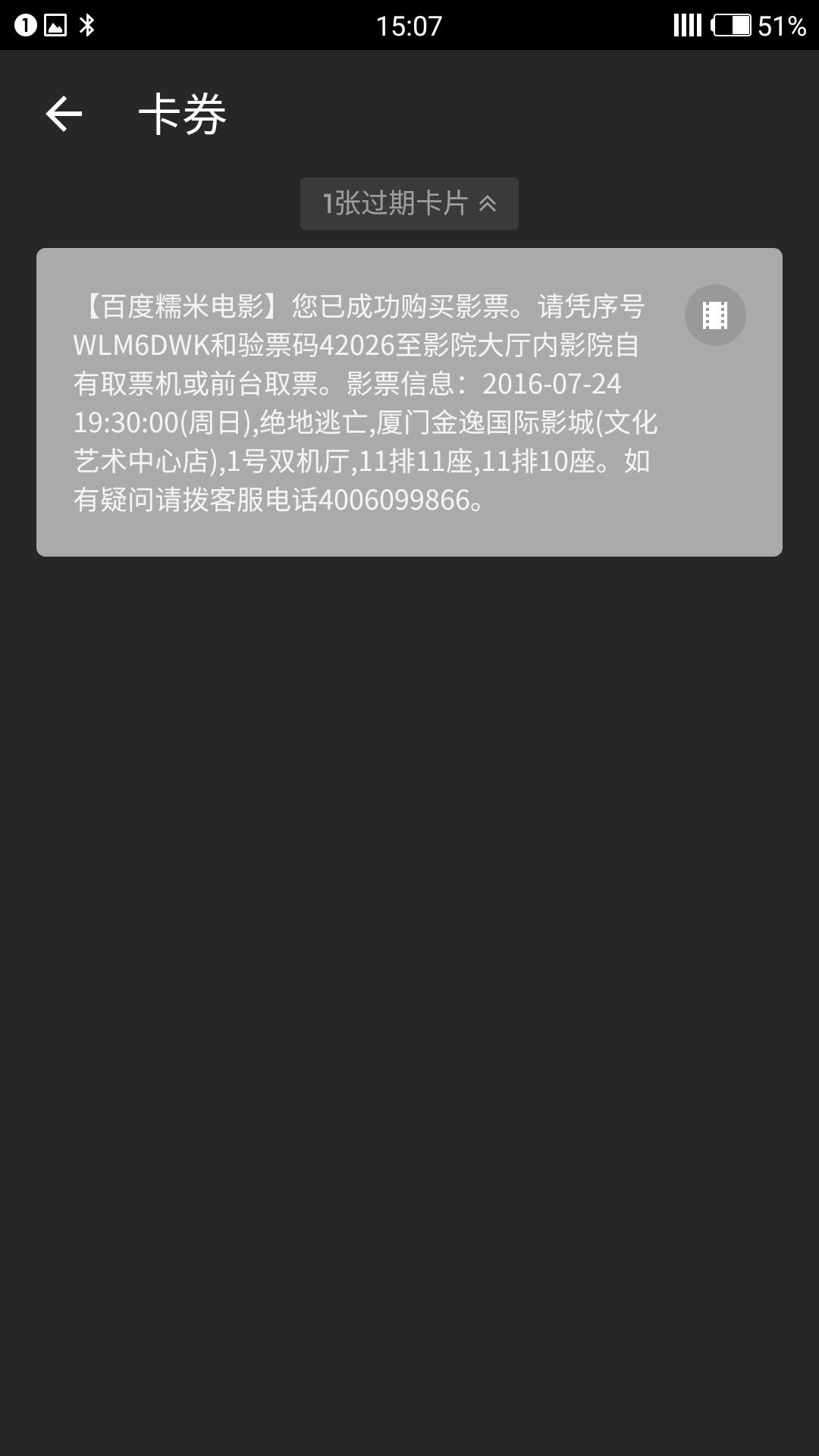 Screenshot_20160806-150735.png