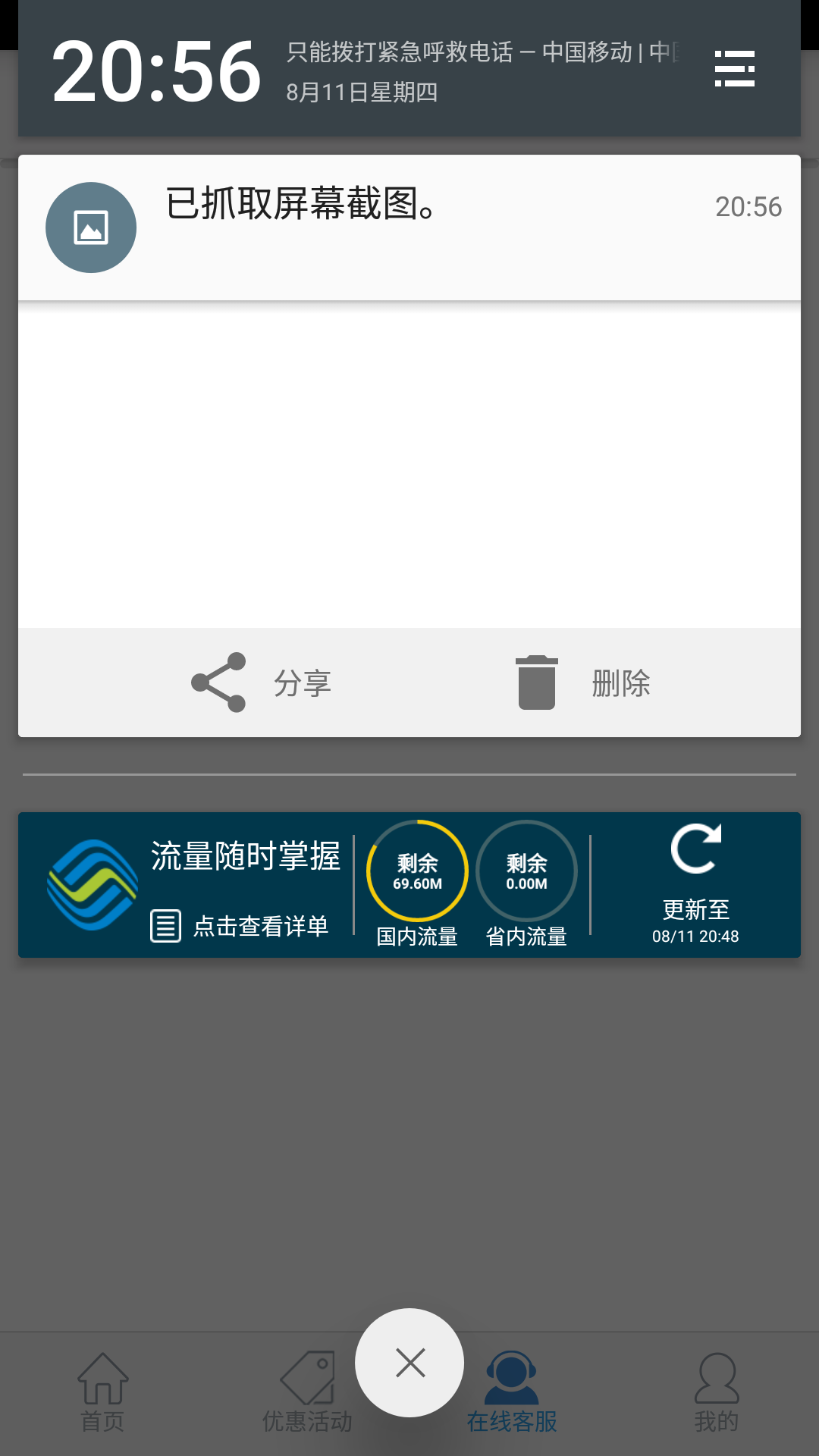 Screenshot_20160811-205613.png