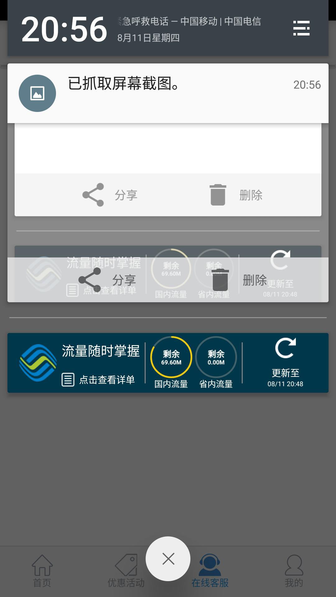 Screenshot_20160811-205616.png