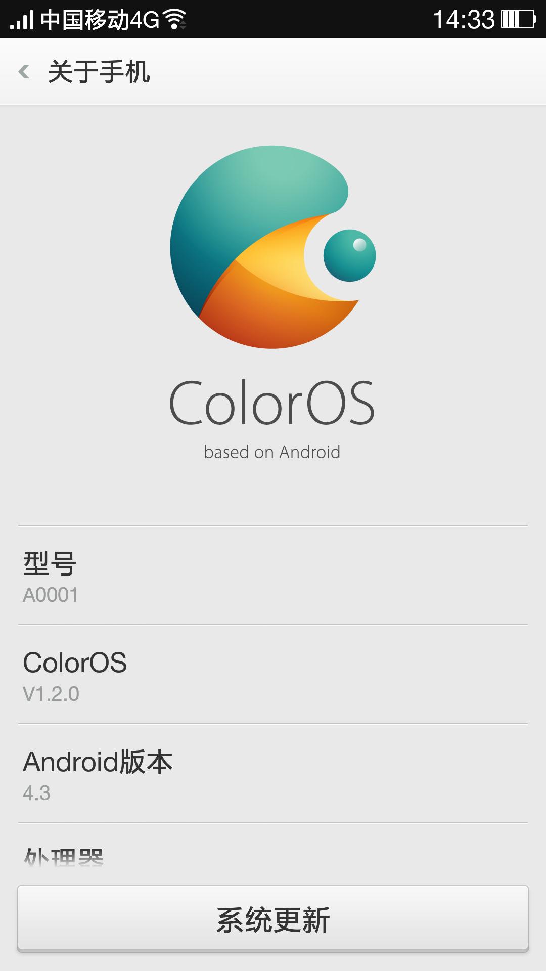 ColorOS V1.2.0安卓4.3