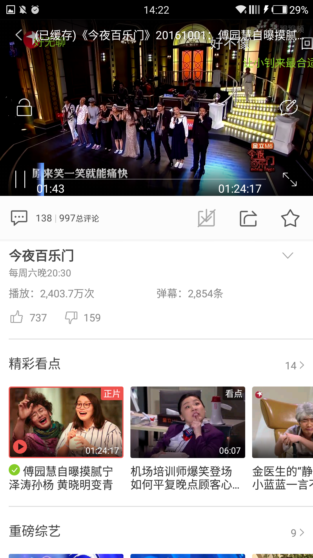 Screenshot_20161017-142211.png