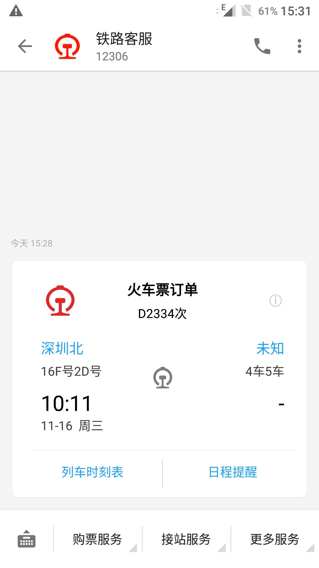 Screenshot_20161115-153113.png
