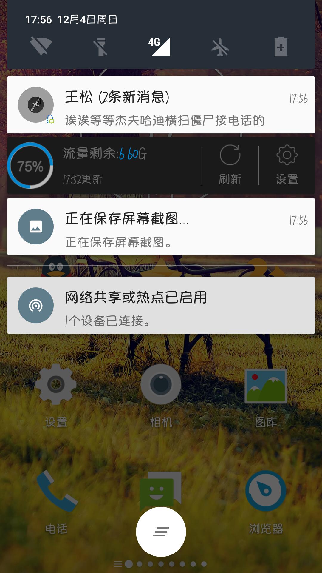 Screenshot_20161204-175605.png