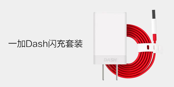 一加Dash闪充套装.jpg
