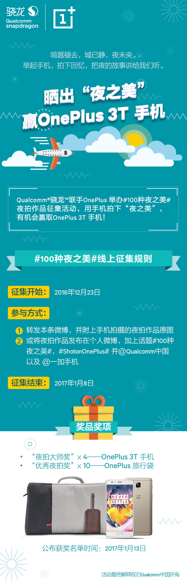 infographic活动规则.jpg