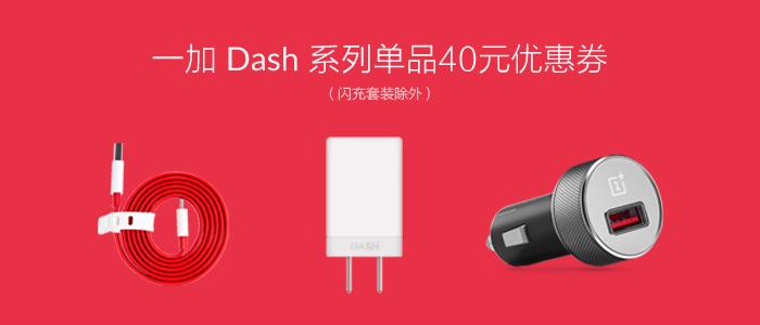 Dash-系列单品40元优惠券.jpg