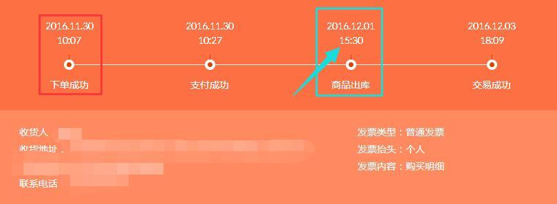 一加3T官网发货时间.jpg