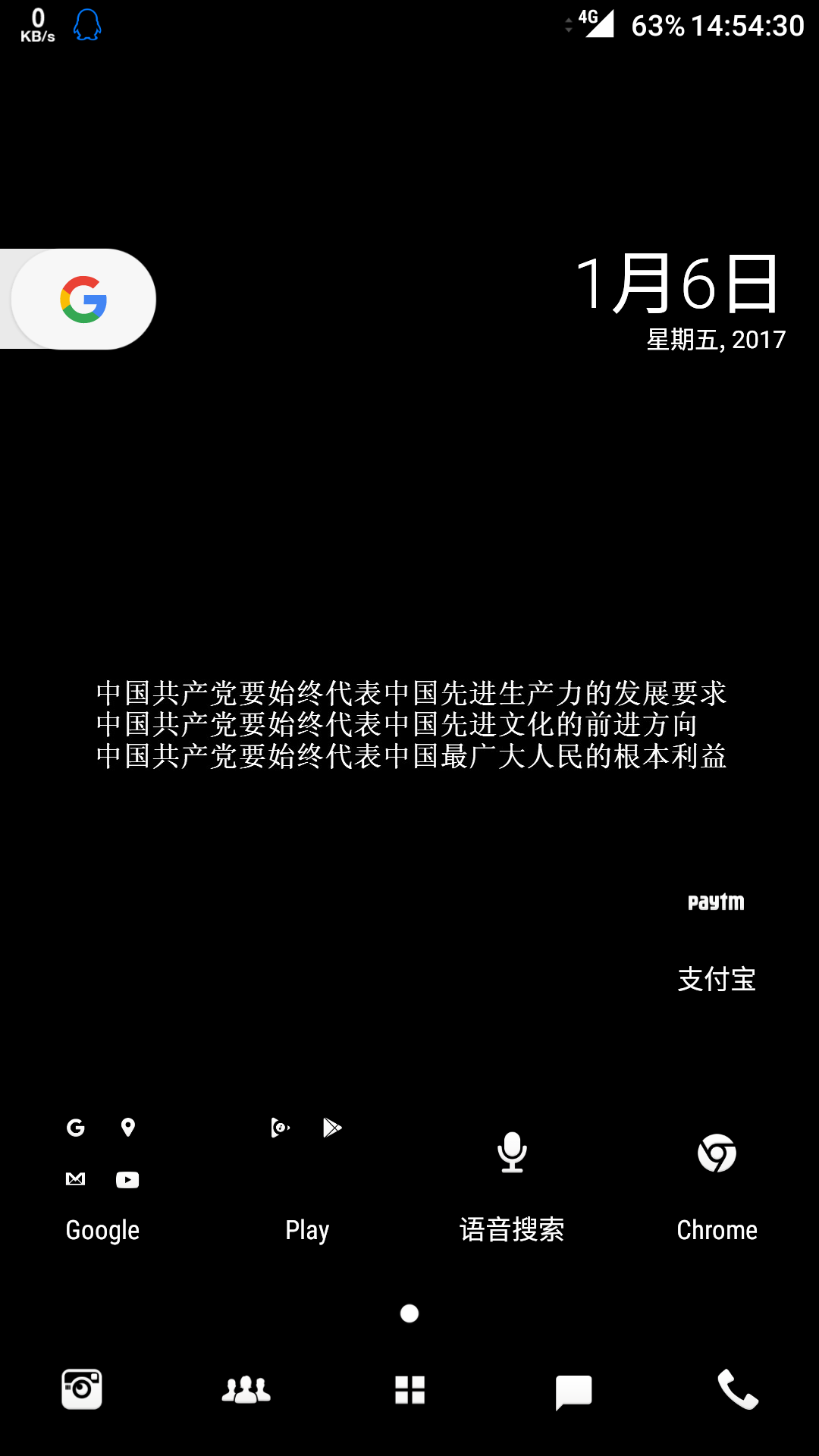 Screenshot_20170106-145432.png