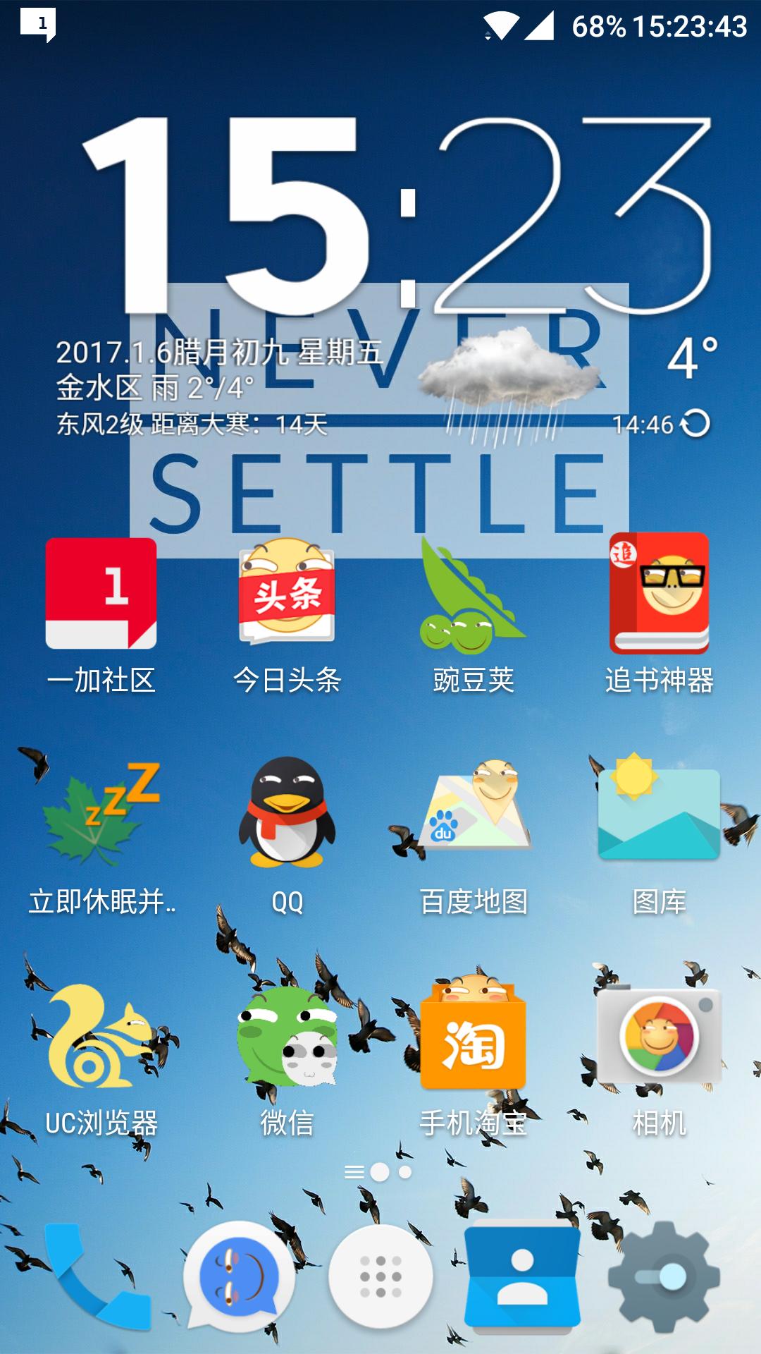 Screenshot_20170106-152343.png