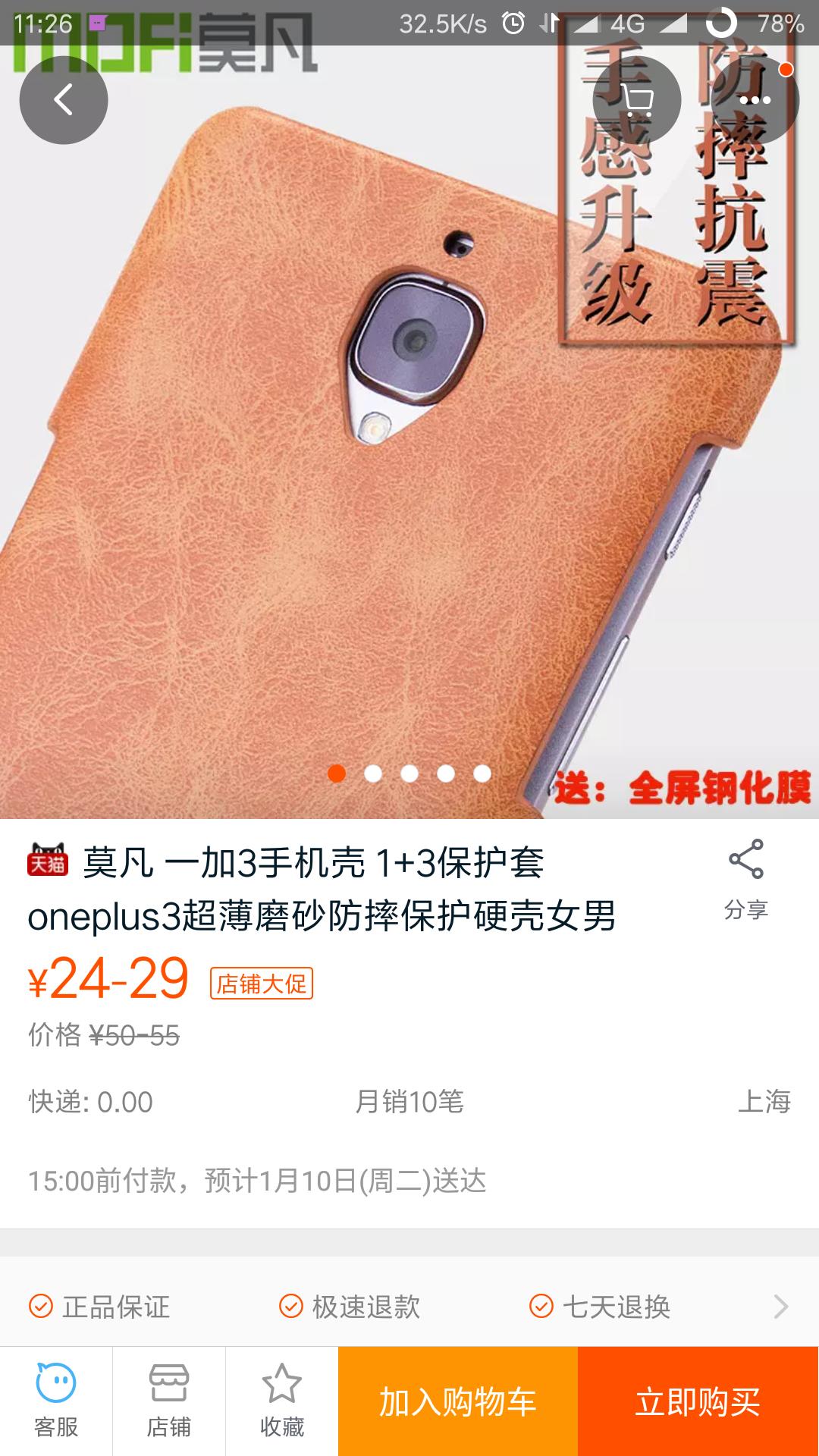 Screenshot_2017-01-07-11-26-02-255_com.taobao.taobao.png