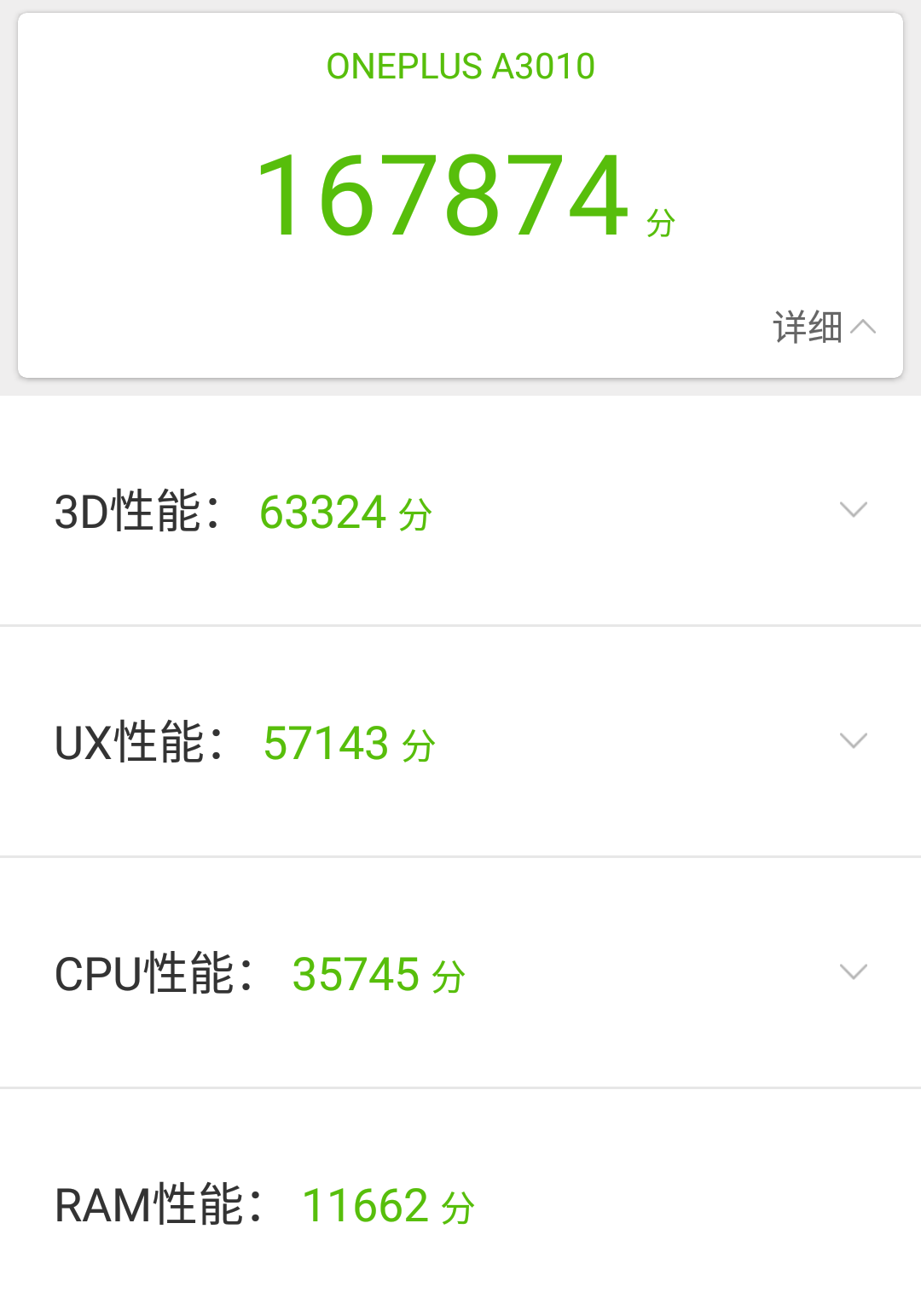 Screenshot_20170111-175724_01.png