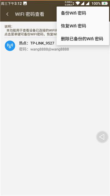 Screenshot_20170301-151204.png