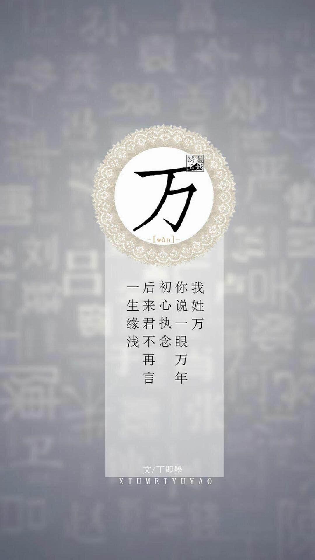 姓氏图片 第四期 6张