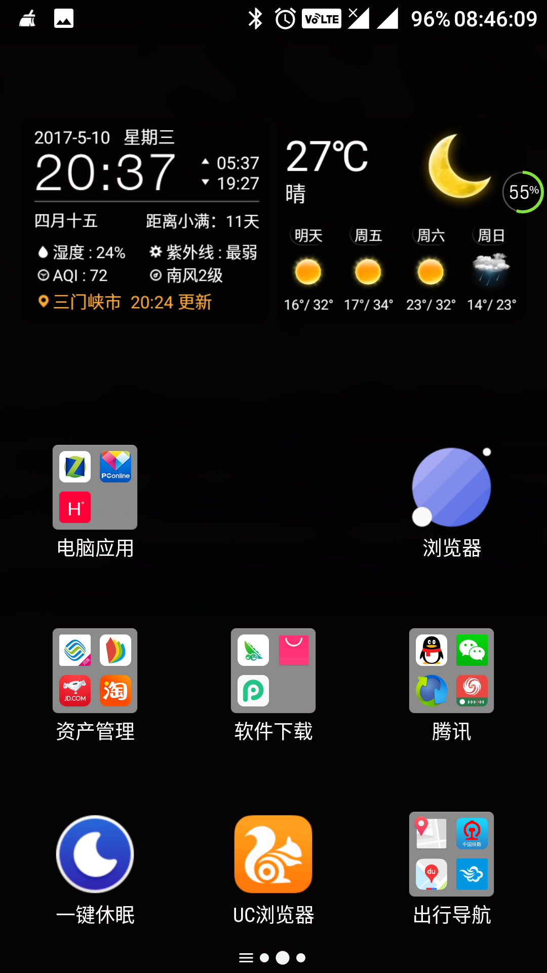 Screenshot_20170511-084610.png