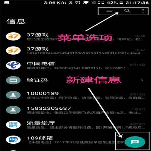 Screenshot_20170515-211736_副本.png