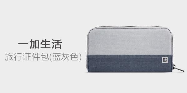 一加旅行证件包(蓝灰色).jpg