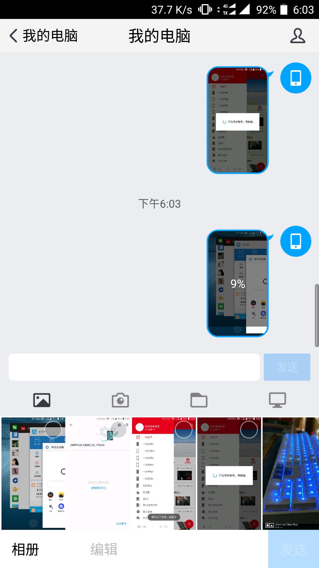 Screenshot_20170627-180354.png