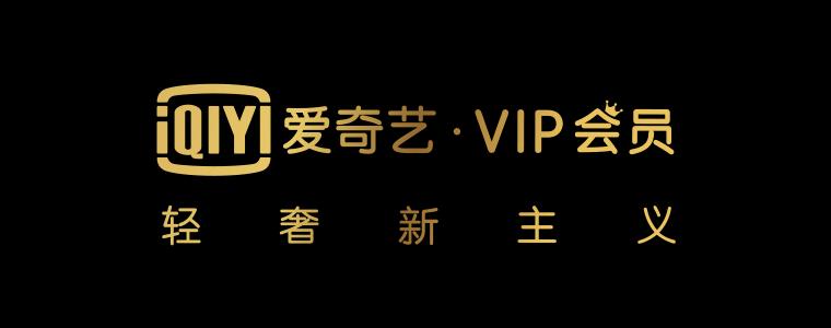爱奇艺VIP会员.png