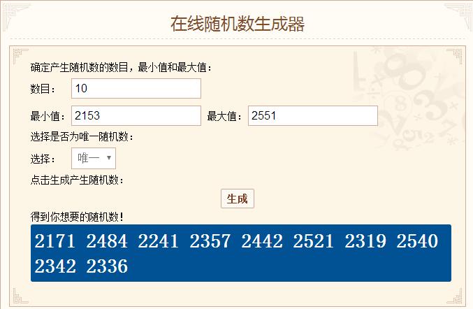 8月29中奖名单.png