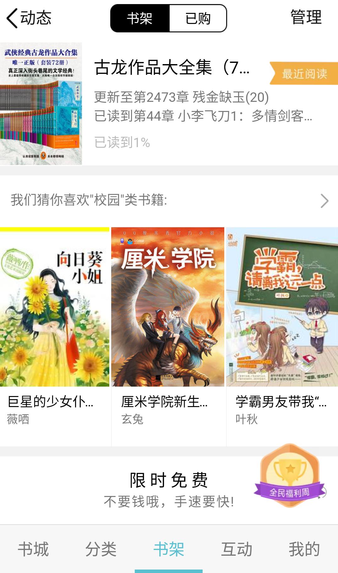 QQ阅读书架